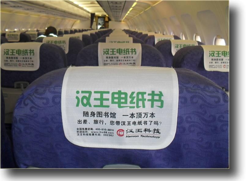 2013年四川航空飞机座椅枕片广告刊例,川航机上头巾